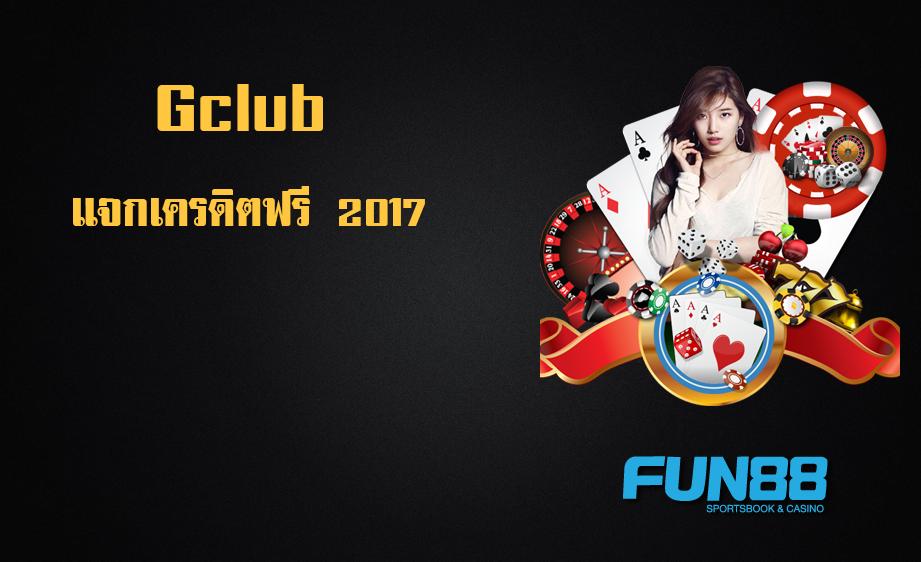 Gclub แจกเครดิตฟรี 2017