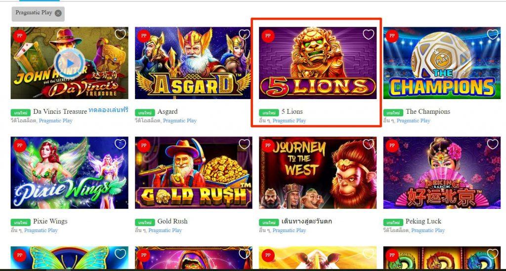 5 Lions Slot Online