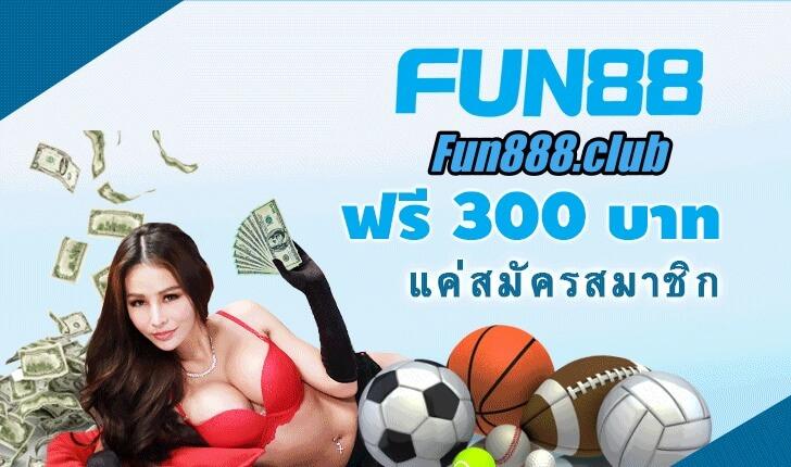 Fun88ฟรี300