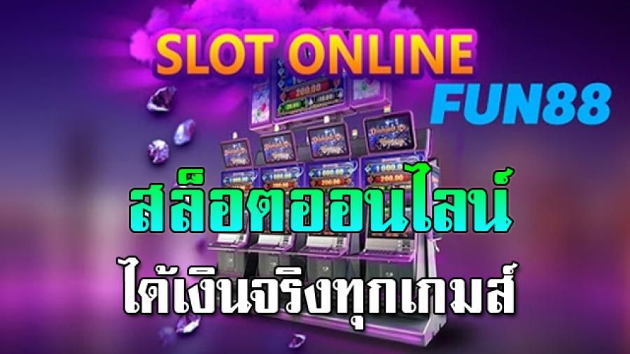 สล็อตออนไลน์ ได้เงินจริง เล่นสนุกทุกเกมมีมากกว่า 600 เกมที่นี่