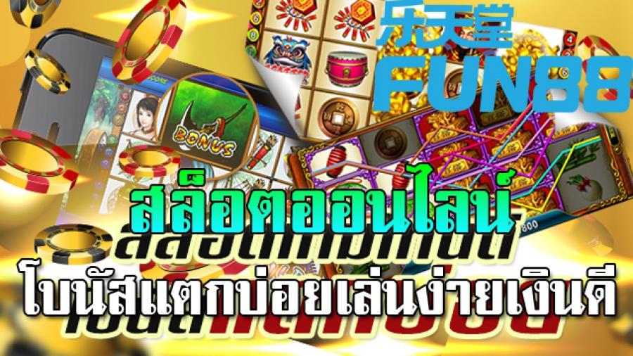 สล็อตเกมส์ไหนดีโบนัสแตกบ่อย แนะนำ เกมสล็อตมังกร เล่นง่ายเงินดี