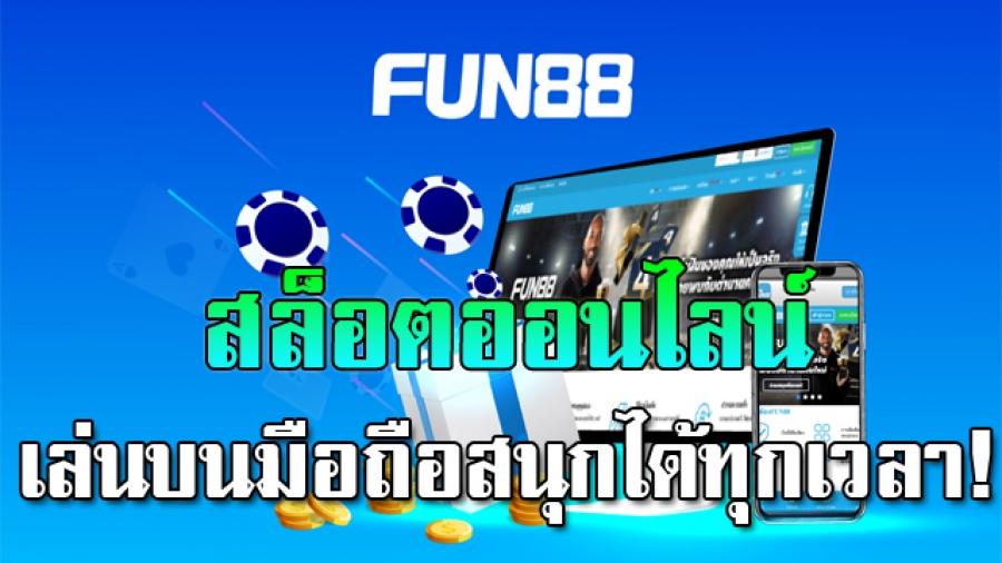 แอพพลิเคชั่น สล็อต ออนไลน์ มือ ถือ 888 สนุกได้ทุกเวลา