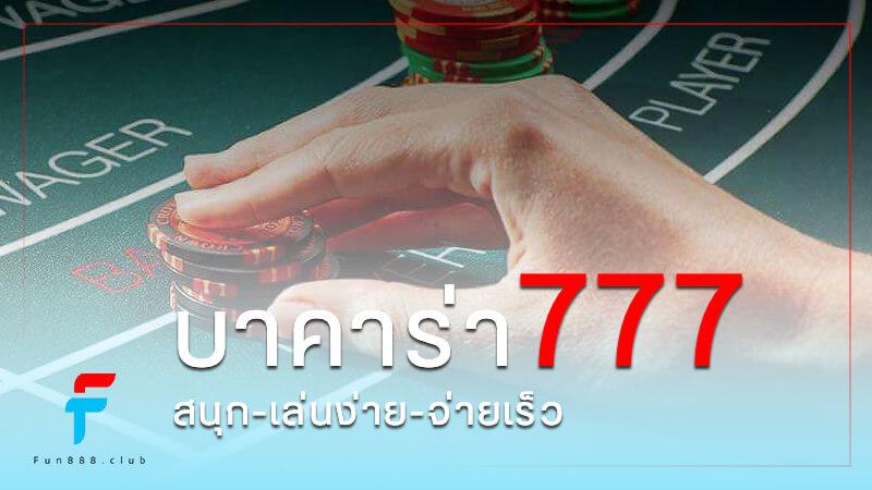 บาคาร่า777