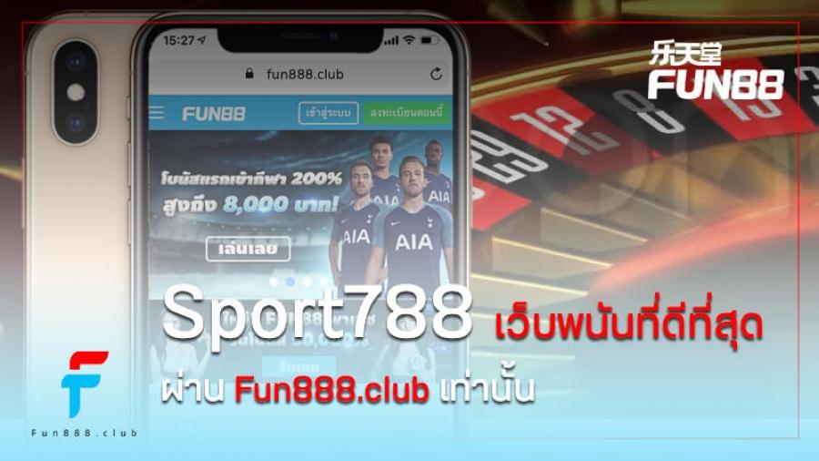 Sport788 เว็บพนันออนไลน์